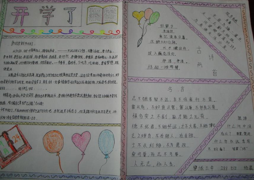 漂亮的儿童开学了手抄报图片