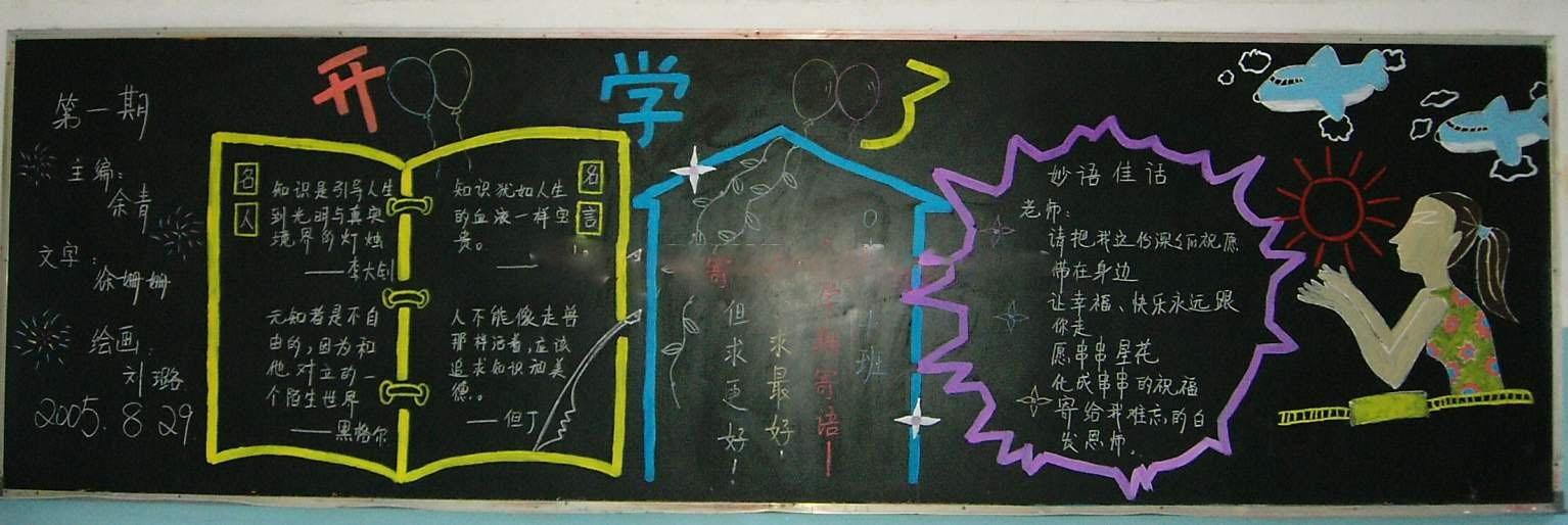 儿童开学了黑板报设计图精选图片