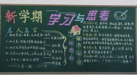 漂亮的儿童要开学了黑板报图片