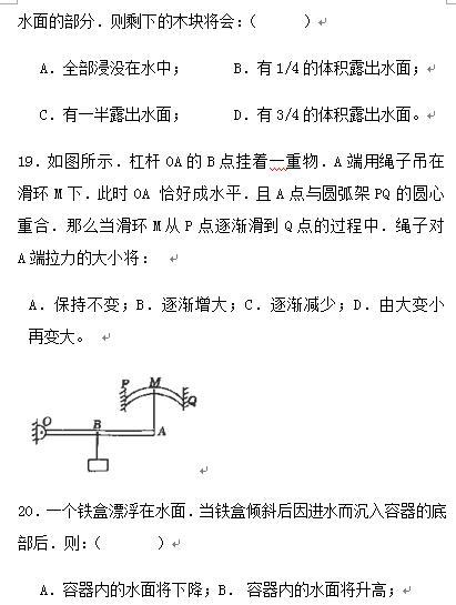 初二物理下册暑假作业测试题