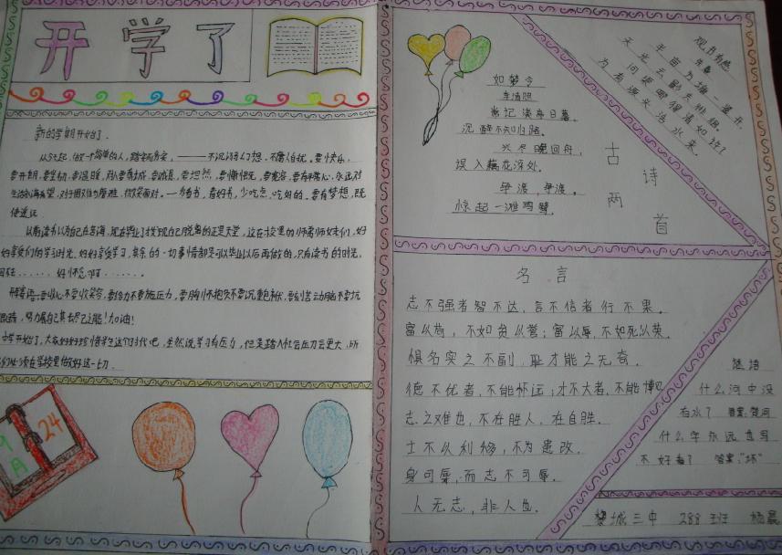 漂亮的儿童开学了手抄报图片图片