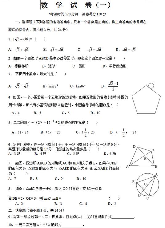 初中数学竞赛试题练习题