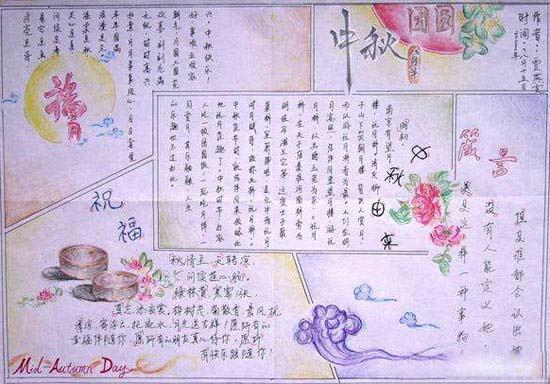 八月十五中秋节 制作灯笼