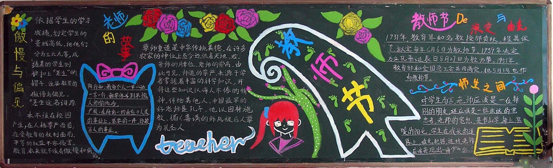 五年级小学生教师节黑板报图片