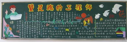 小学三年级教师节黑板报设计