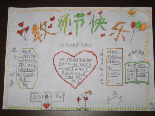 三年级小学生教师节手抄报