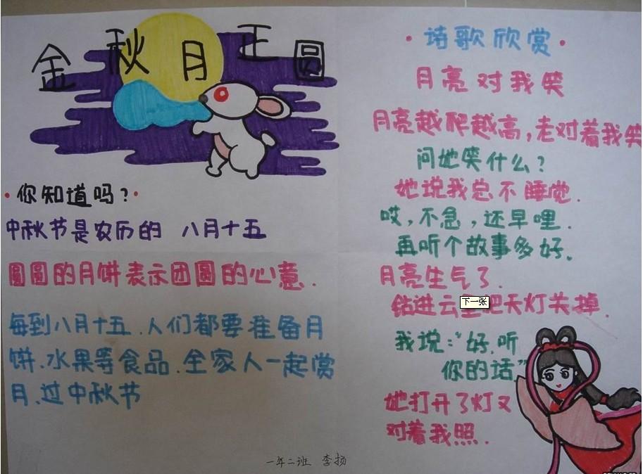 2014精选中秋节手抄报内容