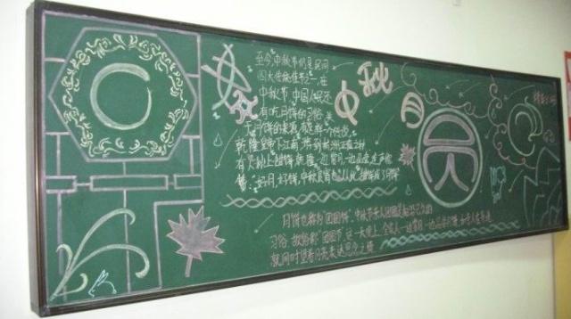 小学五年级中秋节黑板报设计