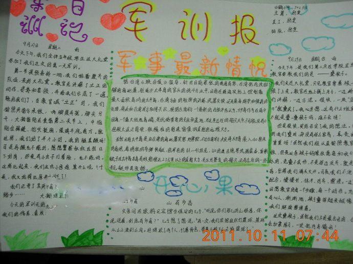军训手抄报设计图_手抄报_精品学习网