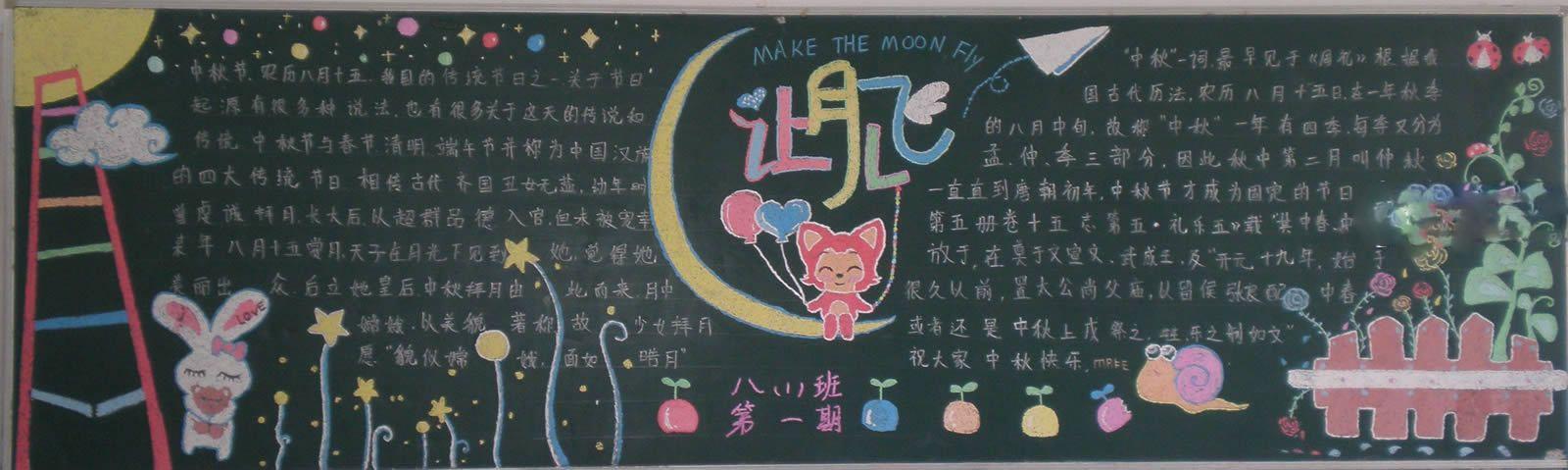 小学五年级中秋节黑板报图片