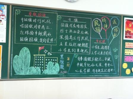 小学五年级开学黑板报