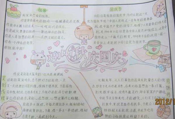 八年级中秋节手抄报资料