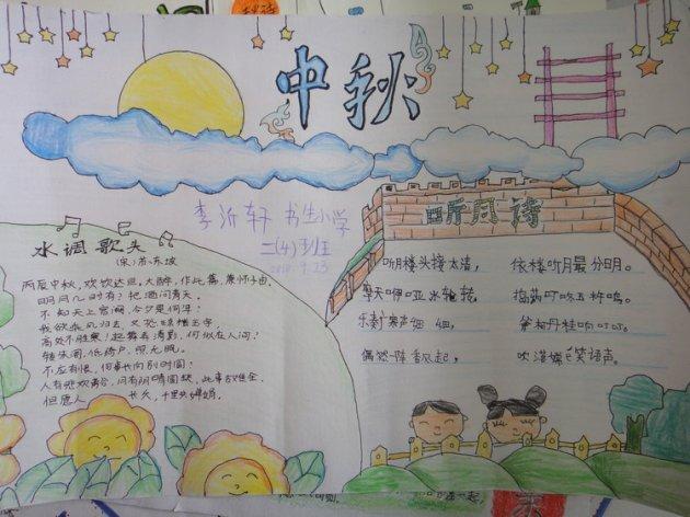 14年中秋节手抄报图片