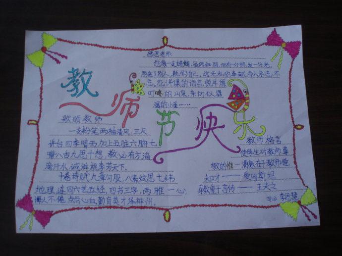 九年级教师节手抄报设计图