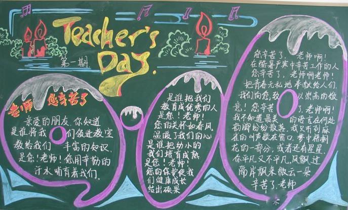 小学六年级教师节黑板报资料