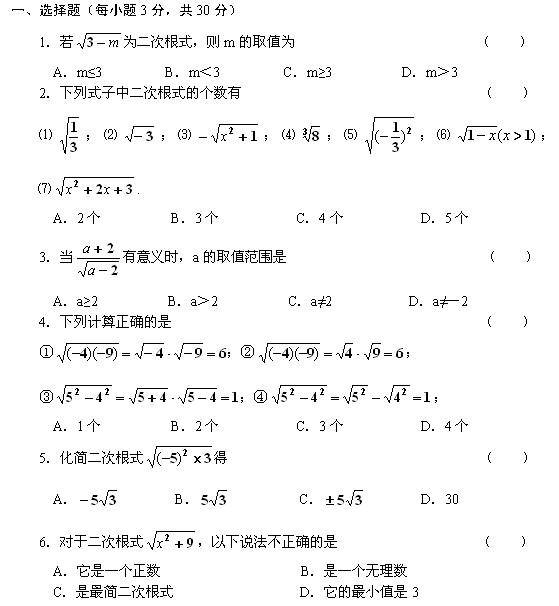 初三数学二次根式练习题及答案