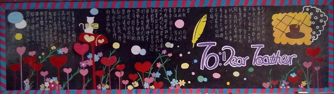 关于教师节黑板报设计2014