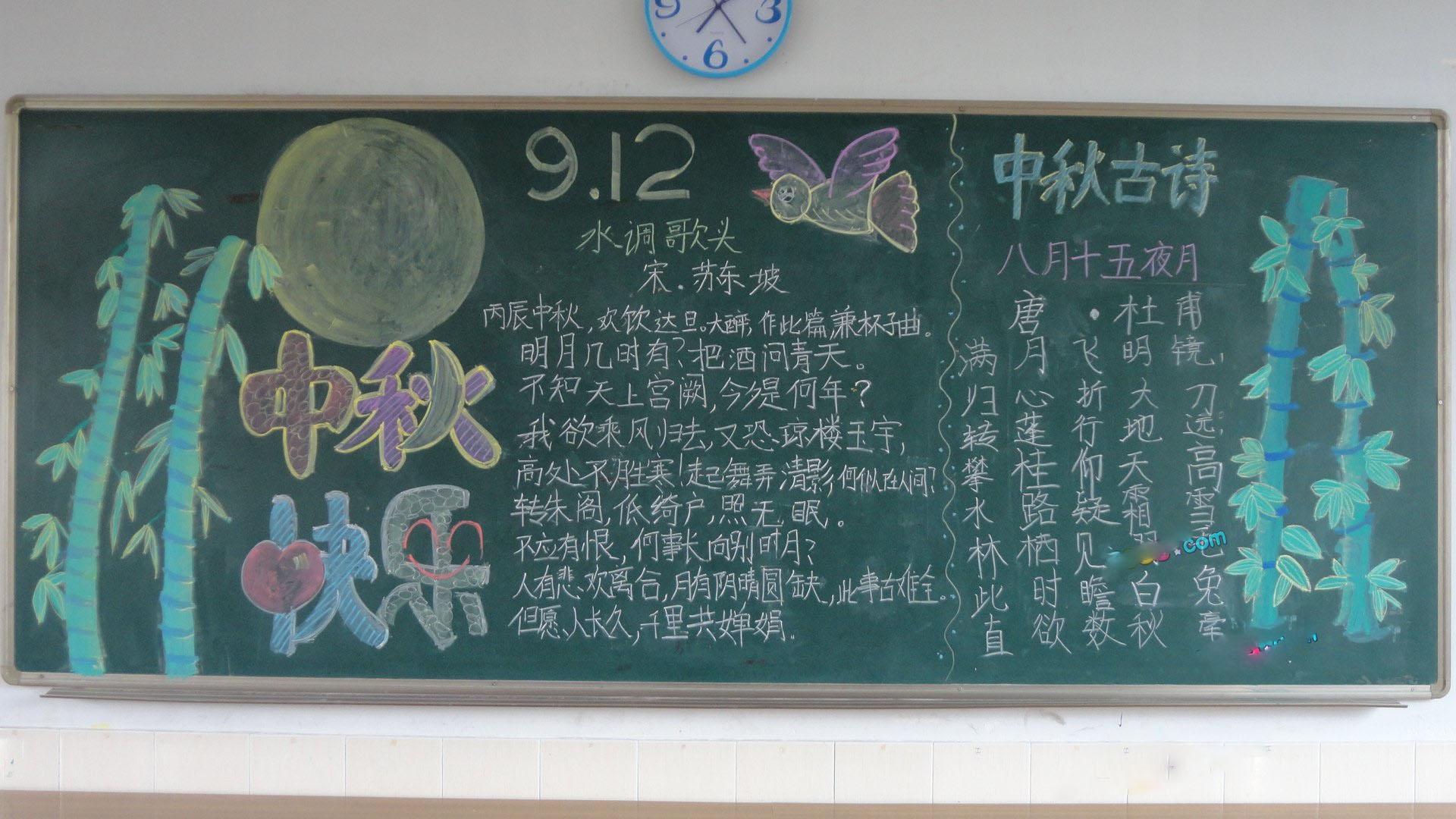 14年中秋节黑板报内容