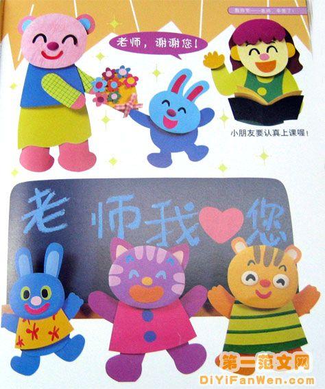 幼儿园教师节主题墙布置