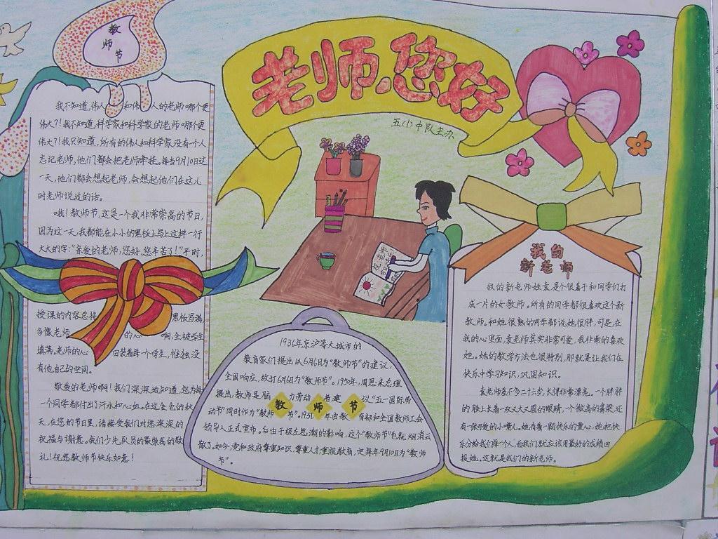 小学生教师节手抄报2014