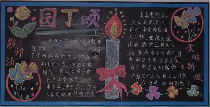 三年级教师节黑板报设计图