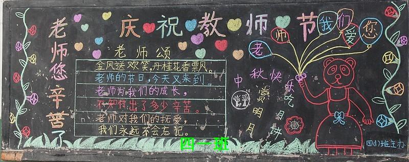 中学生教师节黑板报设计
