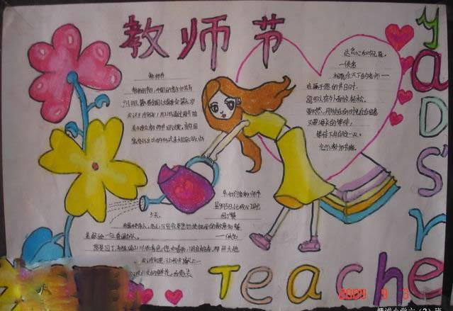 二年级小学生教师节手抄报设计