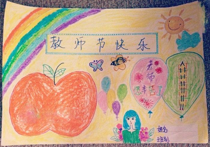 小学一年级教师节快乐手抄报图片