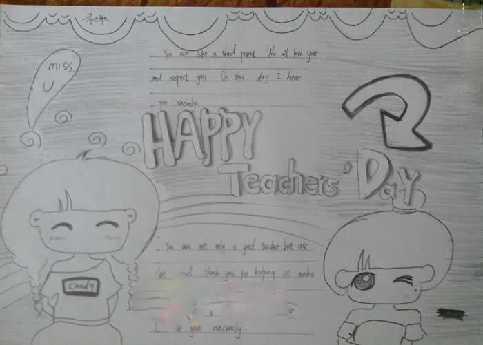 小学一年级教师节手抄报设计图