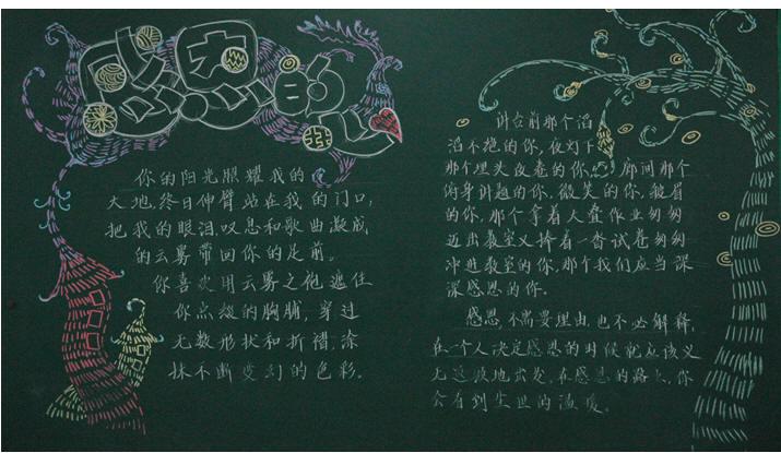 六年级教师节黑板报资料2014