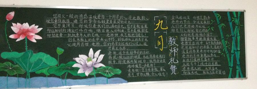 最新教师节14年黑板报
