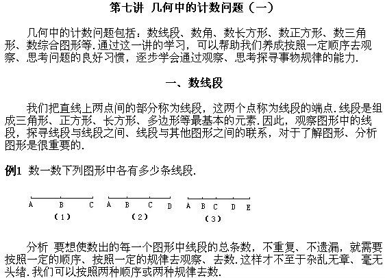 几何初中问题中的毕业奥数_计数写初中寄语计数_30个字图片
