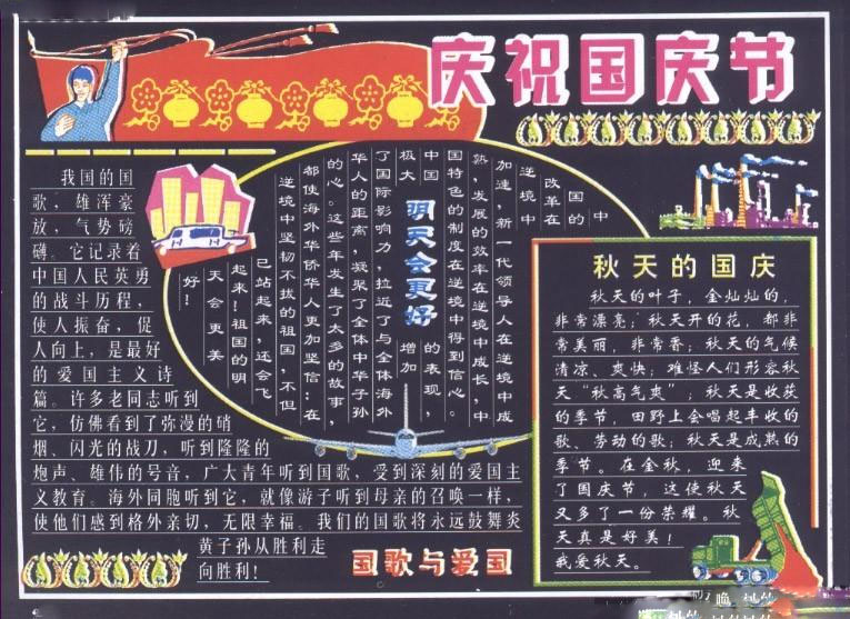 六年级小学生国庆节黑板报设计