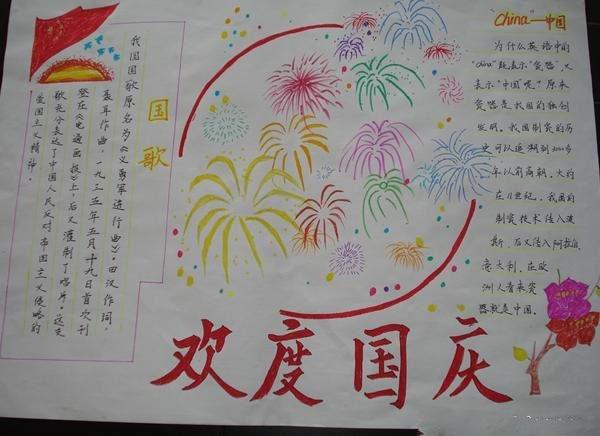 小学五年级国庆节手抄报资料