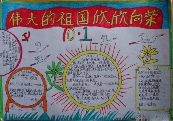 小学三年级国庆节手抄报素材图片