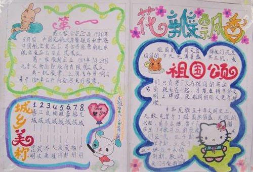 小学四年级国庆节手抄报设计
