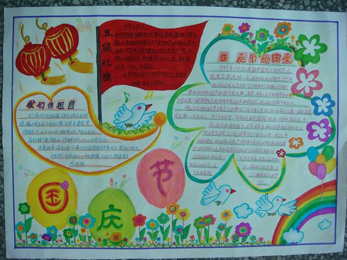 2014年国庆节手抄报图片