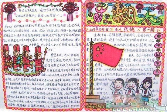 小学一年级国庆节手抄报资料