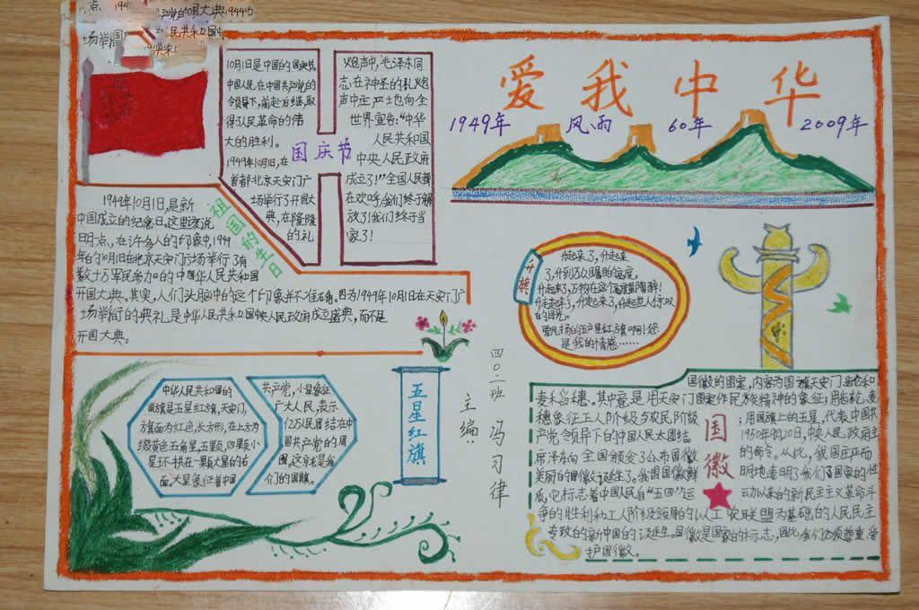五年级小学生国庆节手抄报内容