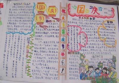 三年级小学生国庆节手抄报设计图片