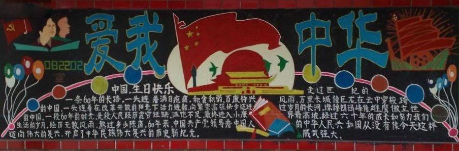 一年级小学生国庆节黑板报设计