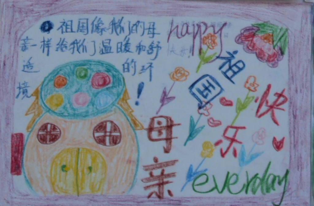 小学二年级国庆节手抄报:祖国母亲节日快乐图片