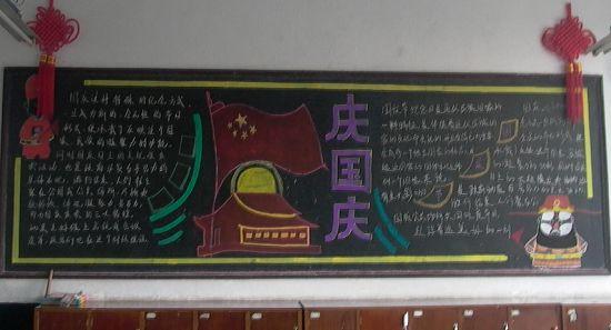 国庆节黑板报内容:庆国庆