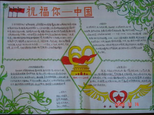 小学一年级国庆节手抄报资料图片