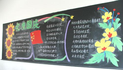 小学一年级国庆节黑板报内容