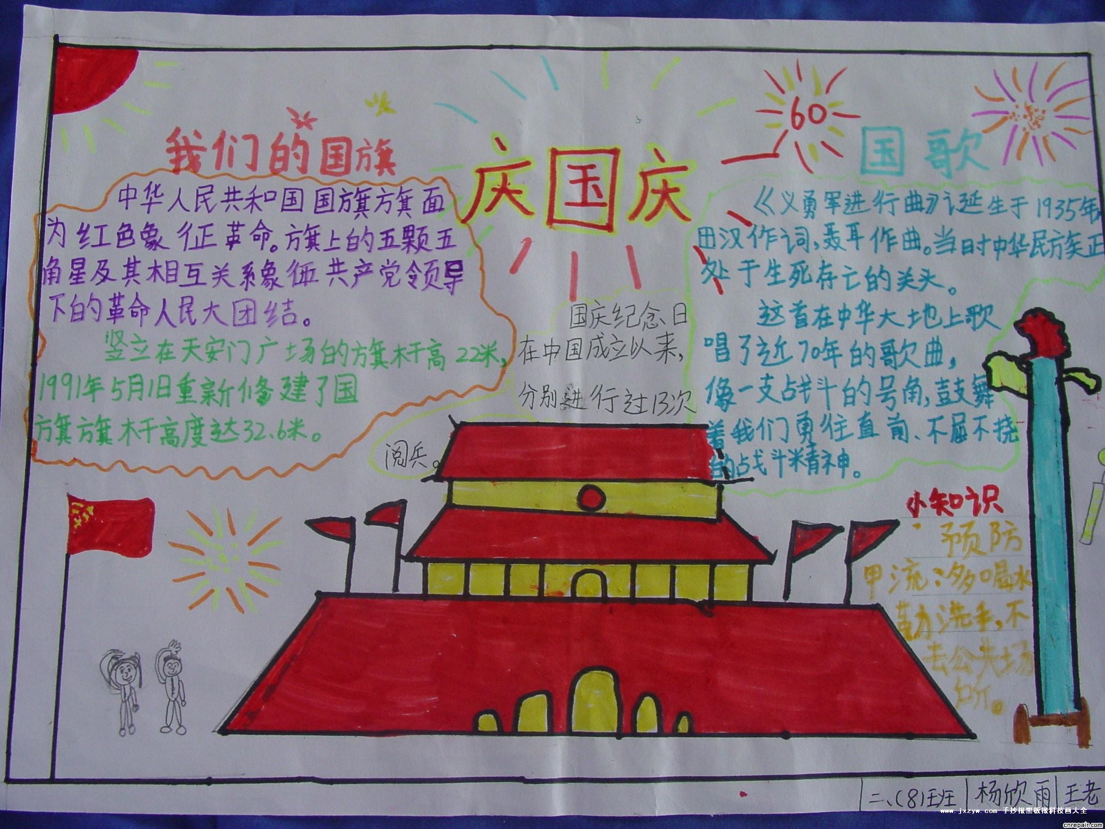 小学三年级国庆手抄报内容