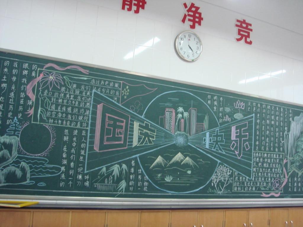 黑板报/国庆黑板报图片