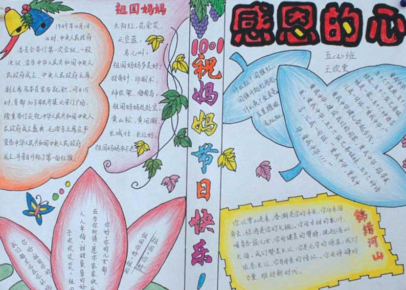 中学生国庆节手抄报图片手抄报图片