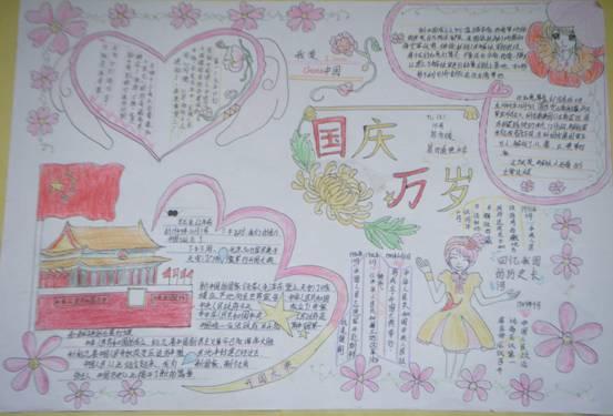 三年级国庆节手抄报图片图片