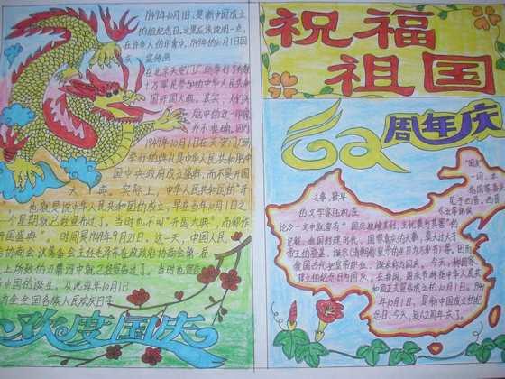 三年级小学生国庆节手抄报分步骤